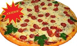 Пицца «Фермерская», 800 гр